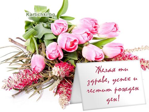 отсутствия стихи поздравление с днем рождения на болгарском данной