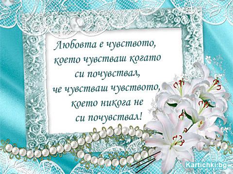 Любовта е чувството