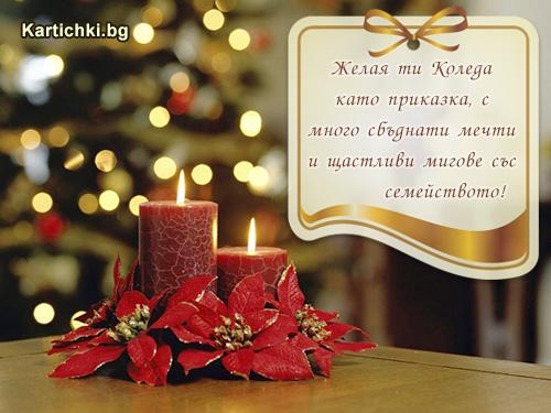 Желая ти Коледа като приказка