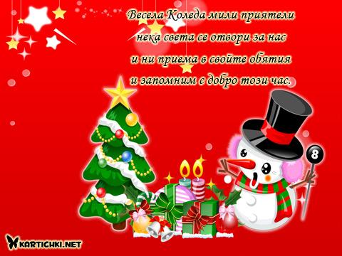 Коледни и новогодишни пожелания