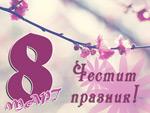 8 Март. Честит празник!