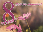 8 Март! Ден на жената