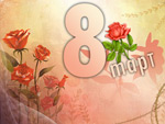 8 Март