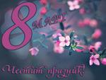 8 Март Честит празник!