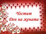 Честит ден на жената