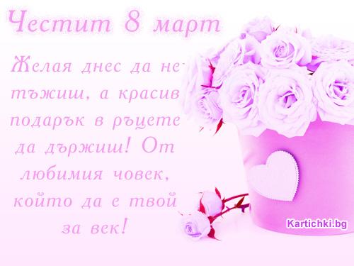 Честит осми март