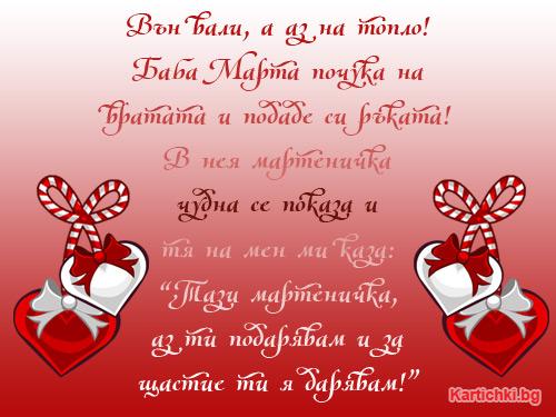 Пожелание за баба Марта