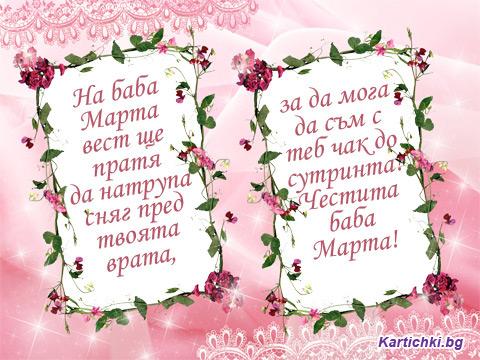 На баба Марта