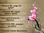 Стих за Свети Валентин