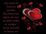 Стих за любовта