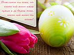 Пожелание по случай Великден