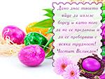 Пожелавам ти най-здравото яйце