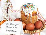 Идва Великден