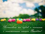 Пожелавам ти хубав Великден