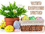 Честито Воскресение Христово