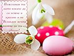Пожелание за Великден