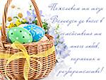 Пожелавам ти този Великден