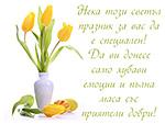 Пожелание за празника Великден