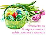 Пожелавам ти Великден с приятели