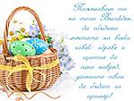 Пожелавам ти на този Великден