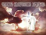 Честито Възкресение Христово