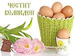 Честит Великден