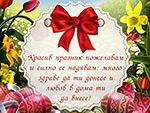Красив празник ти пожелавам