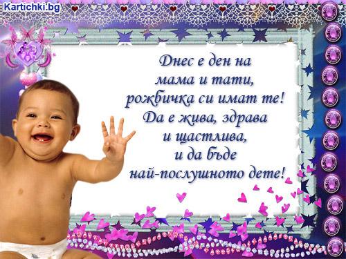 Днес е ден на мама и тати