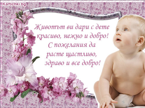 Животът ви дари с дете красиво