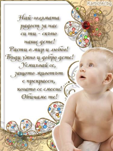 Най-голямата радост за нас си ти