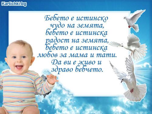 Бебето е истинско чудо на земята