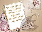 Честит имен ден, Иванке!