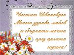 Честит Ивановден