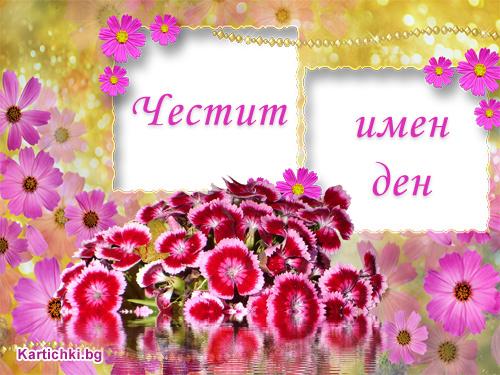 Честит имен ден
