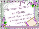 Честит имен ден на Ивана