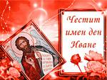 Честит имен ден Иване