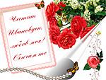 Честит Ивановден, любов моя