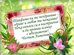 Честит Антоновден