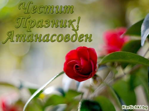 Честит празник! Атанасовден