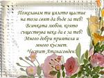 Честит Атанасовден