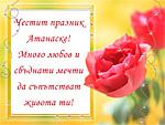 Честит празник Атанаске