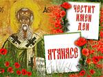 Честит имен ден Атанасе