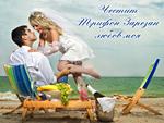 Честит Трифон Зарезан любов моя