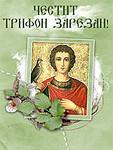 Честит Трифон Зарезан