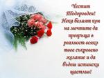 Пожелание за Тодоровден