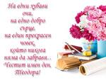Честит имен ден Теодора