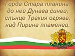 Химна на България
