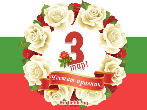 Честит празник 3 март