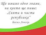 Мисъл на Васил Левски