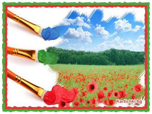 Българския трибагреник
